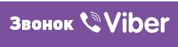 viber-call